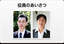 役員の紹介